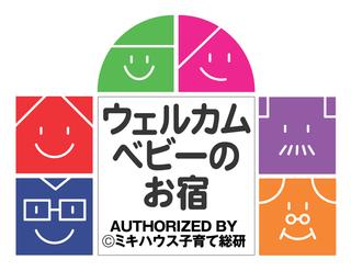 ウェルカムベビーのお宿認定ロゴ