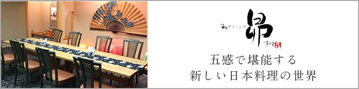 和ダイニング 昴 - 五感で堪能する新しい日本料理の世界