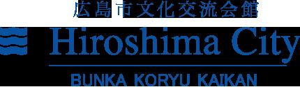 広島市文化交流会館公式サイト | 複合型宿泊施設~ホール・ウエディング・レストラン・宴会・会議
