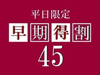平日限定!45日前の予約でお一人最大3240円お得!食事は朝夕と個室確約♪