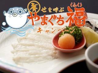 幸せを呼ぶやまぐち福キャンペーン!旬のふく料理をお楽しみください