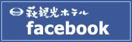 萩観光ホテルfacebook