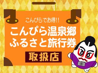 【こんぴら温泉郷ふるさと旅行券利用OK!】平日限定お二人で10000円!食事なしプラン