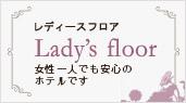 レディースフロア完備 女性一人でも安心のホテルです