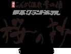 こんぴら温泉幸の湯 琴平グランドホテル 桜の抄