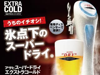 【今年の父の日はありがとうを贈ろう】父の日お祝いプラン~生ビール1杯付★事前カード決…