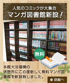 人気のコミックが大集合 マンガ図書館新設!