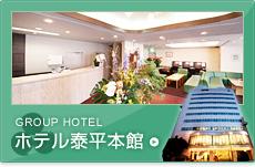 ホテル泰平本館