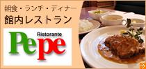 館内レストランペペ 朝食・ランチ・ディナー