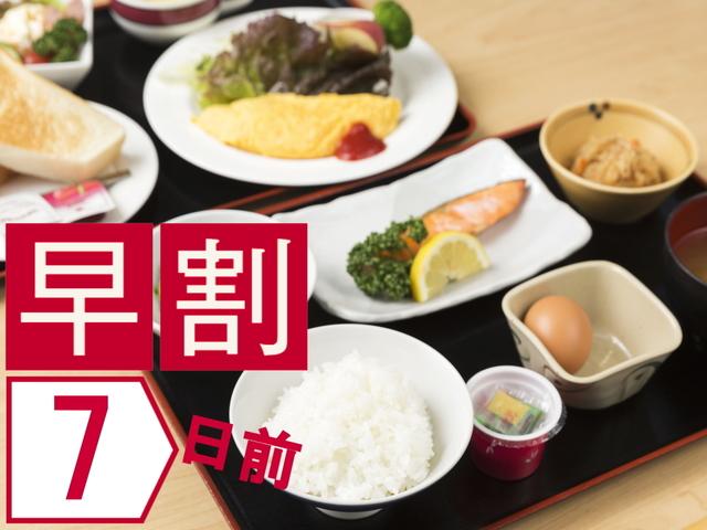 【早期割7】<朝食付>1週間前までのご予約でお得に♪◆早期割引7・朝食付プラン◆
