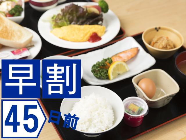 【早期割45】<朝食付>45日前までのご予約でお得に♪◆早期割引45・朝食付プラン◆