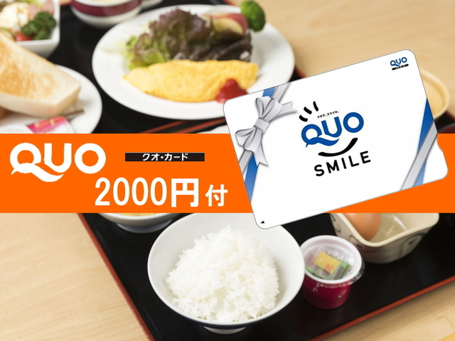 <クオカード2000・朝食付>ビジネス・出張応援! ◆朝食付・QUOカード2000円付プラン◆