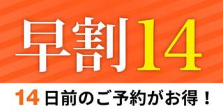 14日前の予約がお得!
