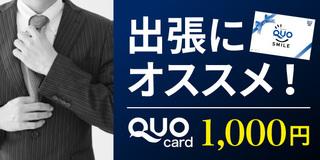 ビジネスにQUOカード1,000円付!