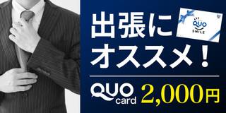 ビジネスにQUOカード2,000円付!