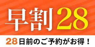 28日前の予約がお得!