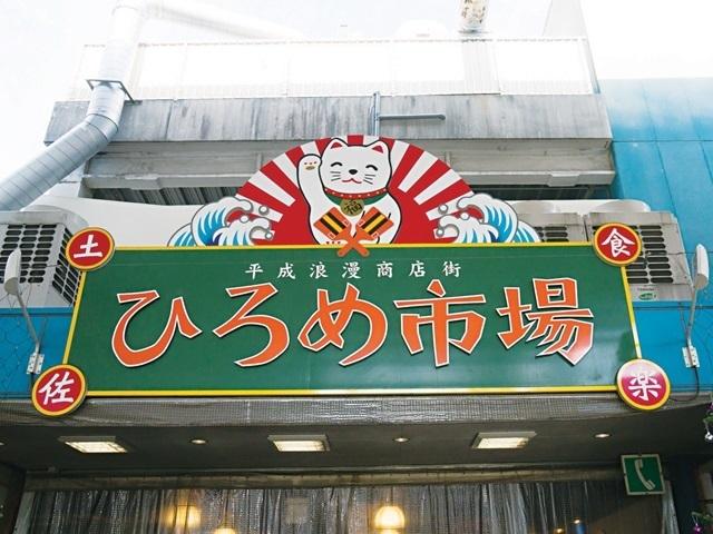 『ひろめ市場クーポン引換券』付「朝食付」プラン