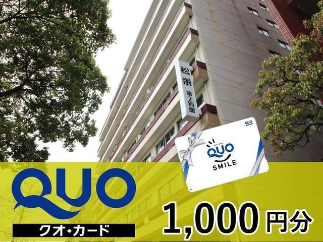 QUOカード1000円分付!素泊りプラン