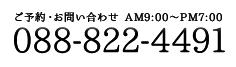 0888224491