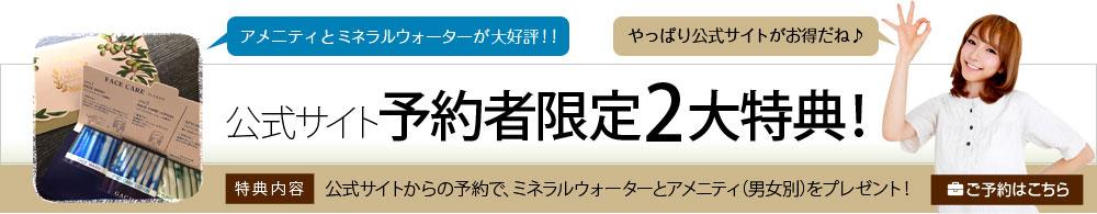 公式サイト予約者限定2大特典!