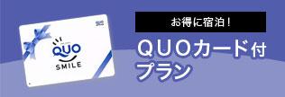 お得に宿泊! QUOカード付 プラン