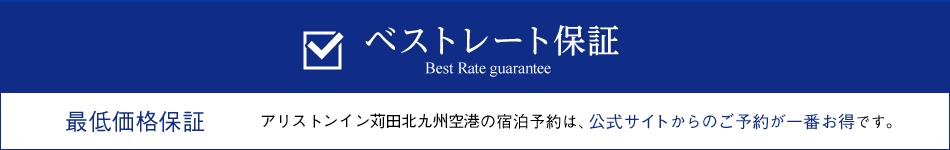 ベストレート保証 最低価格保証 アリストンイン苅田北九州空港の宿泊予約は、公式サイトからのご予約が一番お得です。