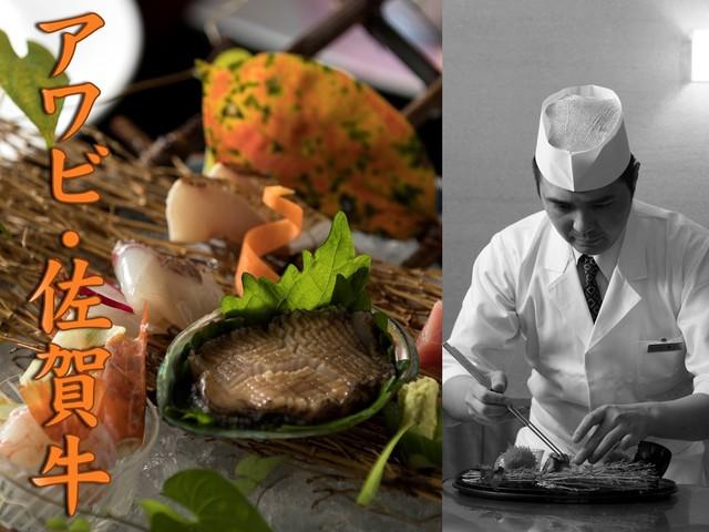 『アワビのお造り』と『佐賀牛』の2大食材をを堪能する特別プラン