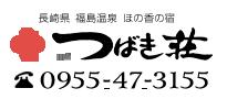福島温泉 ほの香の宿 つばき荘 公式サイト