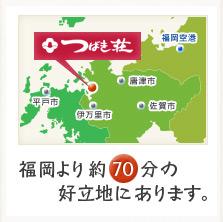 福岡より約90分の好立地にあります。
