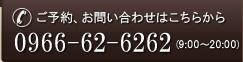 お電話からのご予約お問い合わせは0966-62-6262