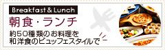 朝食・レストラン 約50種類のお料理を和洋食のブッフェスタイルで