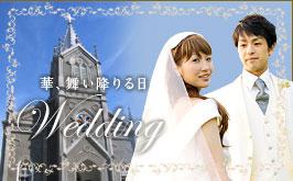 華、舞い降りる日Wedding