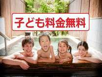We support family vacation with child rate for free♪