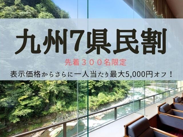 【九州7県民割】九州在住者限定一人あたり最大5,000円割引!