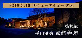熊本県山鹿 平山温泉