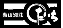 熊本県山鹿 平山温泉 湯山別荘たいち