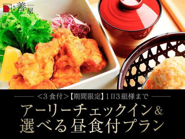【期間限定】1日3組!アーリーチェックイン&選べる昼食付プラン