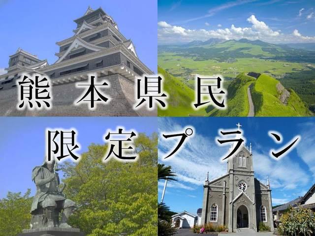 熊本県民限定