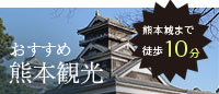 おすすめ熊本観光