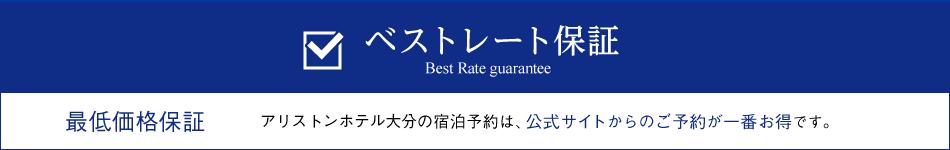 ベストレート保証 最低価格保証 アリストンホテル大分の宿泊予約は、公式サイトからのご予約が一番お得です。