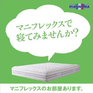 【マニフレックスルーム】 睡眠クオリティアップ・ドトールコーヒーサービス~朝食付~