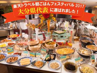 【人気観光スポット】 水族館うみたまごチケット付 ~朝食付~