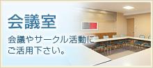 会議室:会議やサークル活動にご活用下さい。