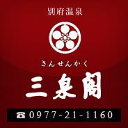 別府温泉ホテル三泉閣 お問い合わせ番号0977-21-1160