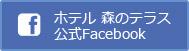 ホテル 森のテラス 公式Facebook