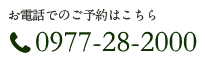 お電話でのご予約はこちら 0977-28-2000