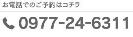 TEL:0977-24-6311