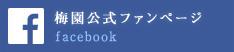 facebook 梅園公式ファンページ