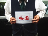 <HP限定>タクシー送迎付きプラン ~由布院駅⇔梅園 無料送迎付き!~