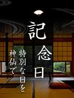 記念日 -特別な日を神仙で-